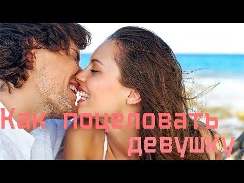 Поцелуй на первом свидании. Как поцеловать девушку
