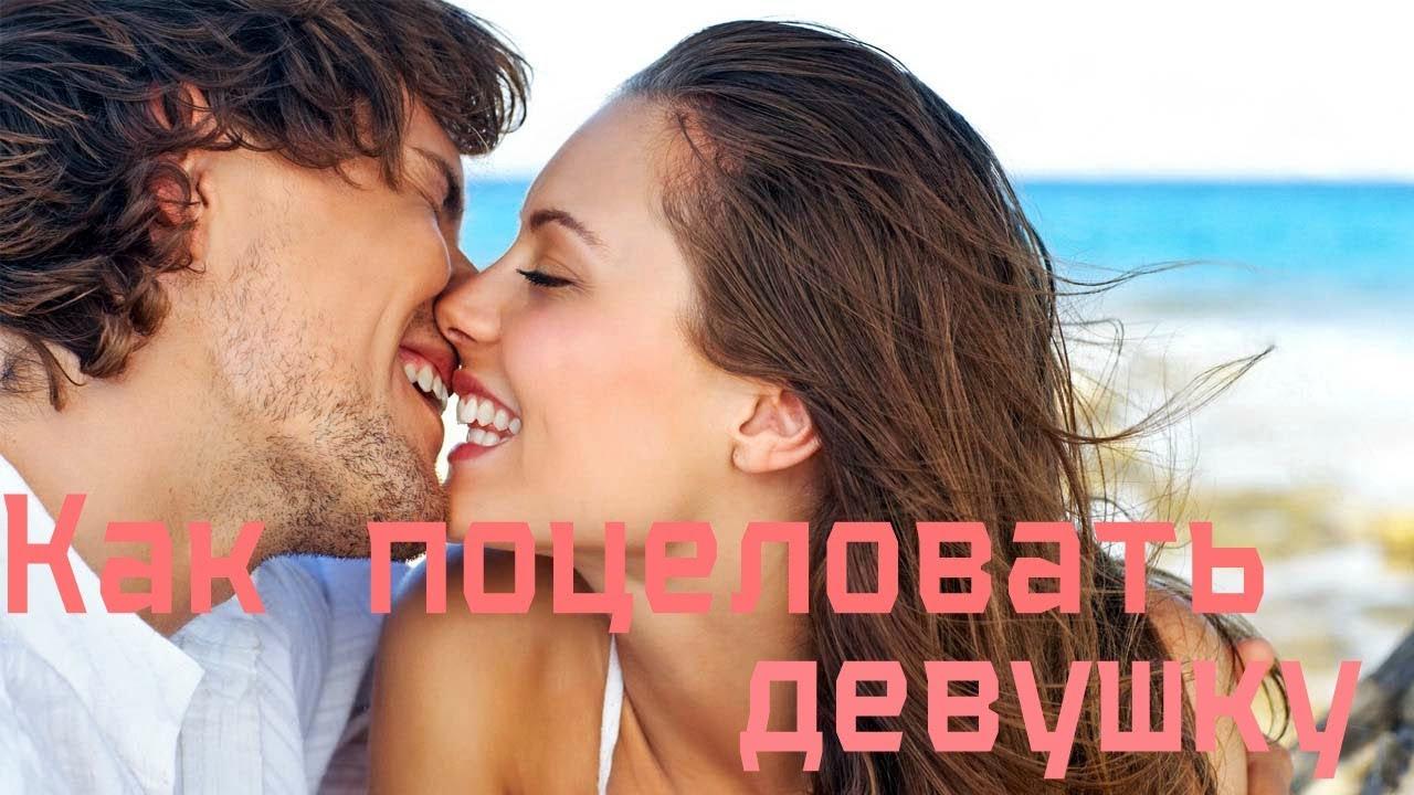 Девушку можно поцеловать на первом свидании