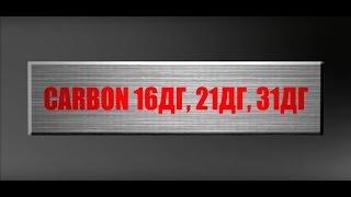 Твердотопливный котел длительного горения CARBON ДГ(Номера телефонов по которым можно зказать котел: (063)455-22-32, (095)455-22-32, (067)123-22-32 Находится наш магазин по адресу:..., 2016-09-11T17:46:09.000Z)