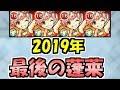 今年最後の蓬莱【モンスト】