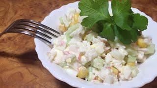 Самый вкусный классический крабовый салат!