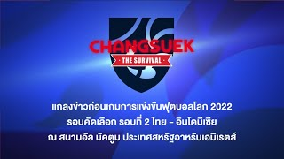 🔴LIVE #ChangsuekLive Press Conference WCQ 2022 ไทย - อินโดนีเซีย