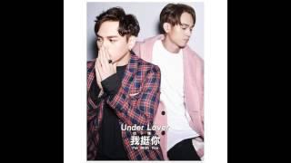 Under Lover (地下情人) - 飞翔 (flight)