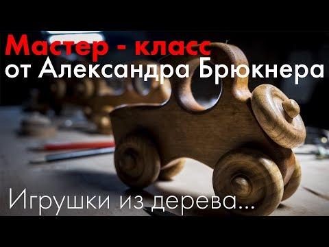 Игрушки из дерева | Серийное изготовление деревянных колес | Мастер-класс от Александра Брюкнера |