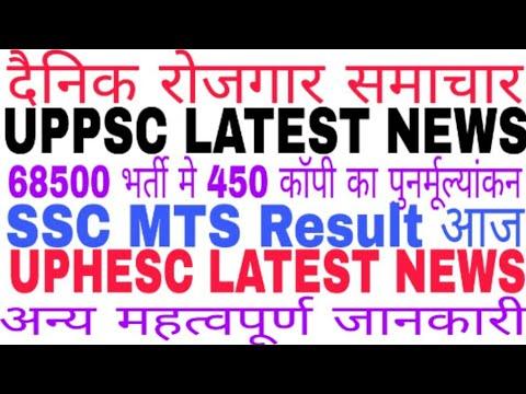 UPPSC LATEST NEWS,68500 भर्ती 450 का पुनर्मूल्यांकन, SSC MTS LATEST NEWS, UPHESC LATEST NEWS