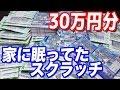 衝撃の結末!ヒカルの家に眠ってた30万円分のスクラッチ削った結果…