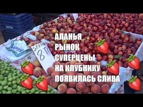 ALANYA Рынок 28 мая Суперцены на клубнику Персик черешня