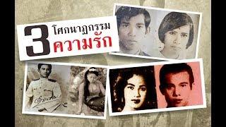 3 ตำนานความรักที่แสนเศร้าของไทย