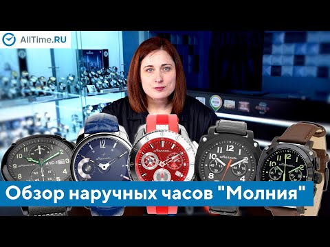 """Часы """"Молния"""" - обзор интересных моделей легендарного часового завода. AllTime"""