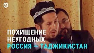 Как в России выкрали оппозиционера   АЗИЯ   05.12.18