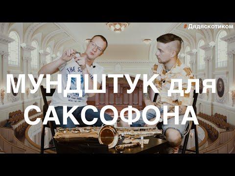 Дядяскотиком: Мундштук для саксофона - какие бывают и для чего. Петр Стародумов просвещает.