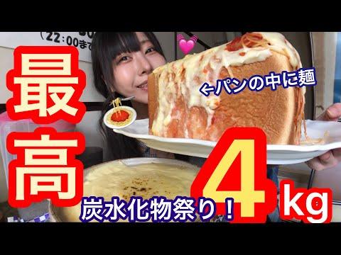 【大食い】食パンの中にパスタ?絶品!デカ盛りの名店でスパゲティ4キロを食べ尽くす【三年食太郎】