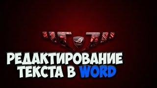 Редактирование текста в Word