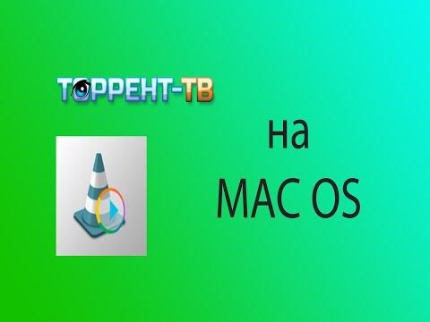 Как смотреть Torrent-TV.ru на MAC OS X