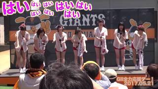 2017年05月21日(日)ジャイアンツ球場 今ココ→【1/3】https://youtu.be...