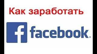 Как заработать на Фэйсбук, Facebook (2018)