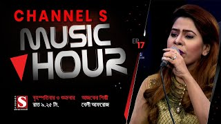 Belly Afroz new bangla Song | বেলী আফরোজ | Channel S Music Hour I Musical Program | Channel S 2020