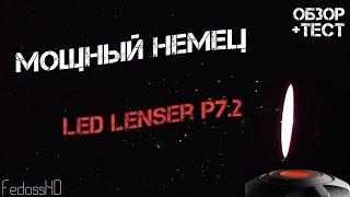 МОЩНЫЙ НЕМЕЦ или Обзор и Тест фонаря LED LENSER P7.2