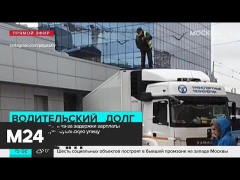 Отец семерых детей из-за задержки зарплаты перекрыл на фуре Бауманскую улицу - Москва 24