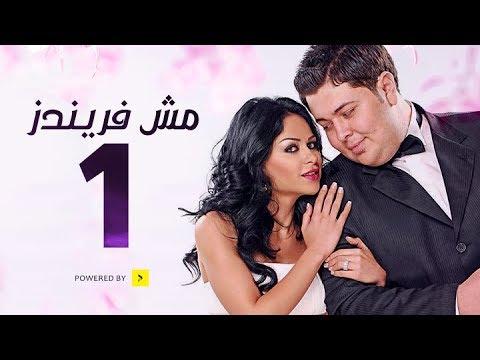 مسلسل مش فريندز - الحلقة الاولى - ليلة العمر - Mesh Friends Series Episode  01
