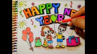 วาดภาพปีใหม่ How to draw Happy New Years