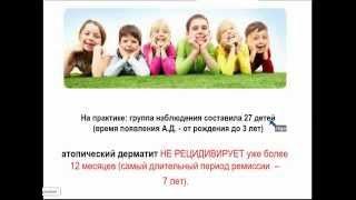 Нейродермит у детей и взрослых