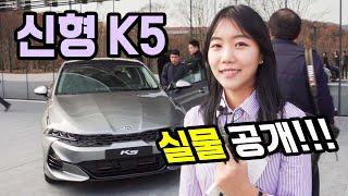 기아 '풀체인지 K5' 실물 공개 현장!! 뜨거운 현장 열기 빠르게 전해드립니다 (신형 K5, 기아, 색상)