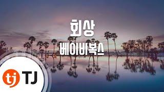 [TJ노래방] 회상 - 베이비복스(Baby V.O.X) / TJ Karaoke