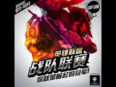 "I-Rocks&Garena 英雄聯盟電子競技聯賽 ""Payback vs MFA Team 2"""