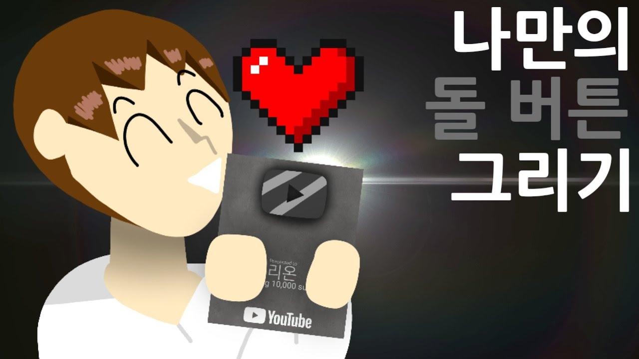 나만의 창작 유튜브 돌 버튼 그리기