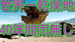 チリ・アタカマ砂漠は世界一乾いた大地。http://twitterupnow.blogspot....