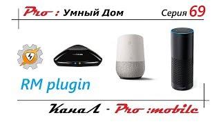 Обзор плагина RM Plugin для Amazon Echo Google Home и Broadlink. Серия 69