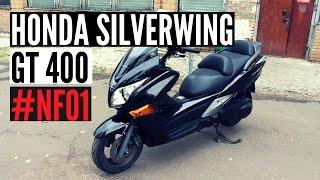 Скутер Honda Silver Wing 400 GT NF01 - Walkaround, Kupiscooter.ru