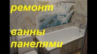 РЕМОНТ ванной ПАНЕЛЯМИ видео! ДИЗАЙН ванная ПЛАСТИКОВЫЕ панели ПВХ видео