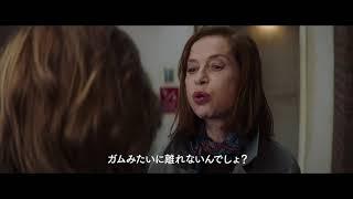 『グレタ GRETA』予告