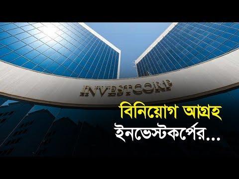 বিনিয়োগ আগ্রহ ইনভেস্টকর্পের | Bangla Business News | Busines