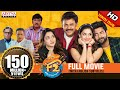 F2 Movie Download