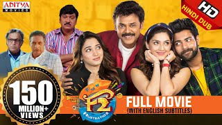 F2 New Released Hindi Dubbed Full Movie | Venkatesh, Varun Tej, Tamannah, Mehreen | Anil Ravipudi