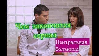 Центральная больница сериал Чем закончился сериал!