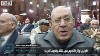 بالفيديو| لغويون: وزارة التعليم سبب تخلف وتخريب العربية