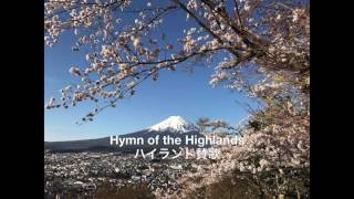Suite from Hymn of the Highlands : Philip Sparke(ハイランド讃歌組曲:フィリップ・スパーク)