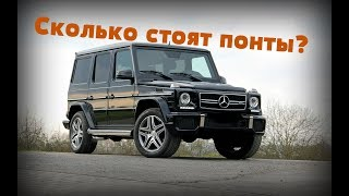 Mercedes-Benz G 500 | Обзор Гелика за 700 000 тыс грн.