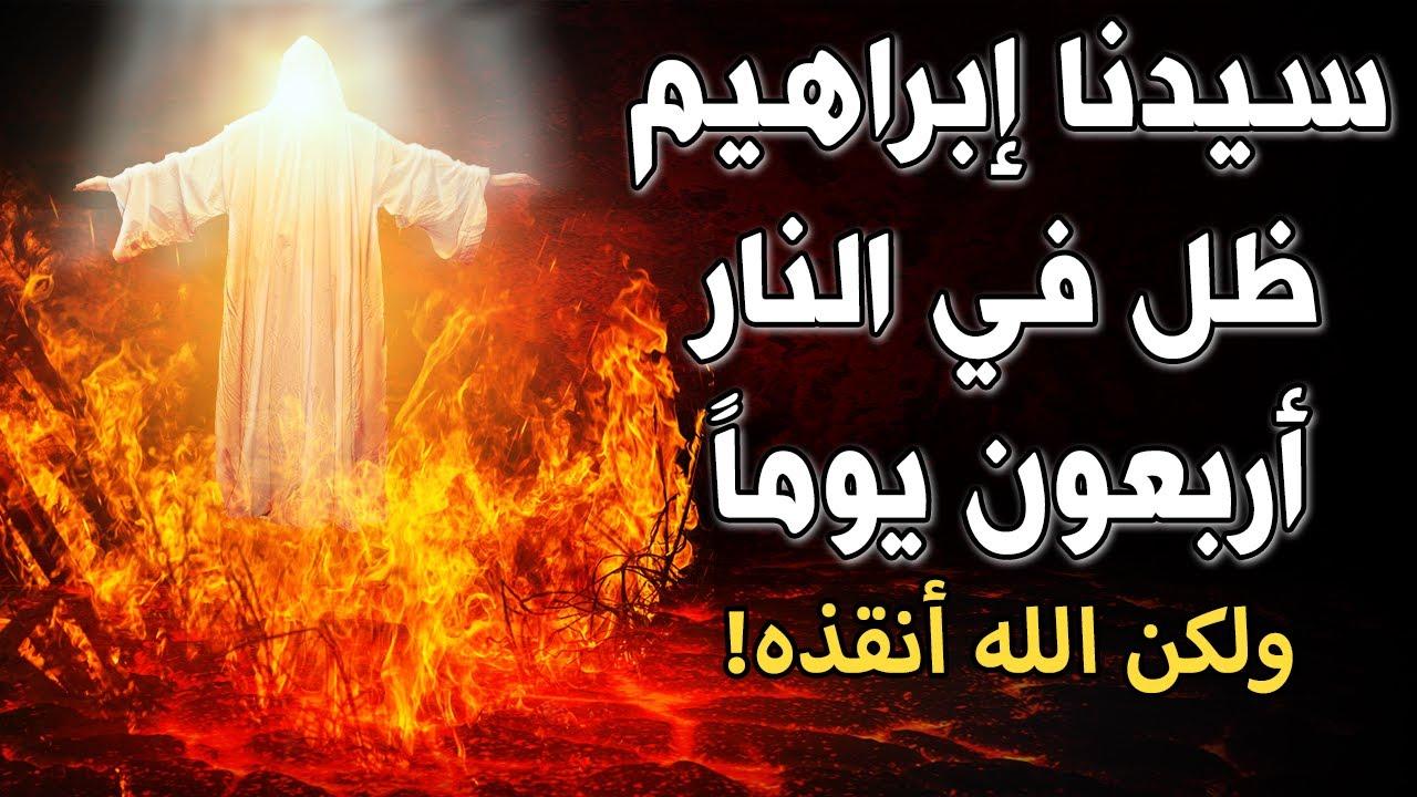 هل تعلم ان سيدنا ابراهيم ظل فى النار لمدة 40 يوما ولكن انقذه الله