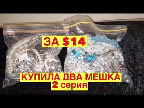 КУПИЛА ДВА МЕШКА С БИЖУТЕРИЕЙ ЗА $14. ОБЗОР ПОКУПОК С СЕКОНД ХЕНДА