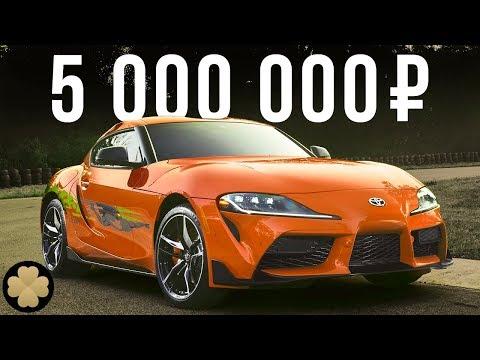 Самая дорогая и быстрая Тойота - Супра на базе BMW! Идеал для Форсажа? #ДорогоБогато №26