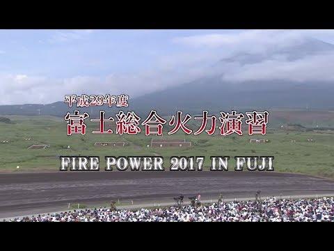 平成29年度富士総合火力演習(前段演習)