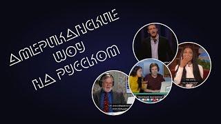АМЕРИКАНСКИЕ ШОУ НА РУССКОМ - (русские субтитры)