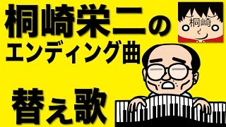 【替え歌】桐崎栄二のエンディング曲「はかない壁」(ヒコカツがr桐崎栄二/きりざきえいじの歌(エンデイング曲)を下品に熱唱)引退宣言しちゃったけども!