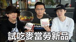 【試吃】麥當勞新品spicy korean burger!辛辣韩国口味汉堡!