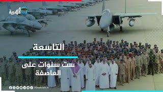 الذكرى السادسة لعاصفة الحزم.. ماذا حقق التحالف في اليمن؟ التاسعة
